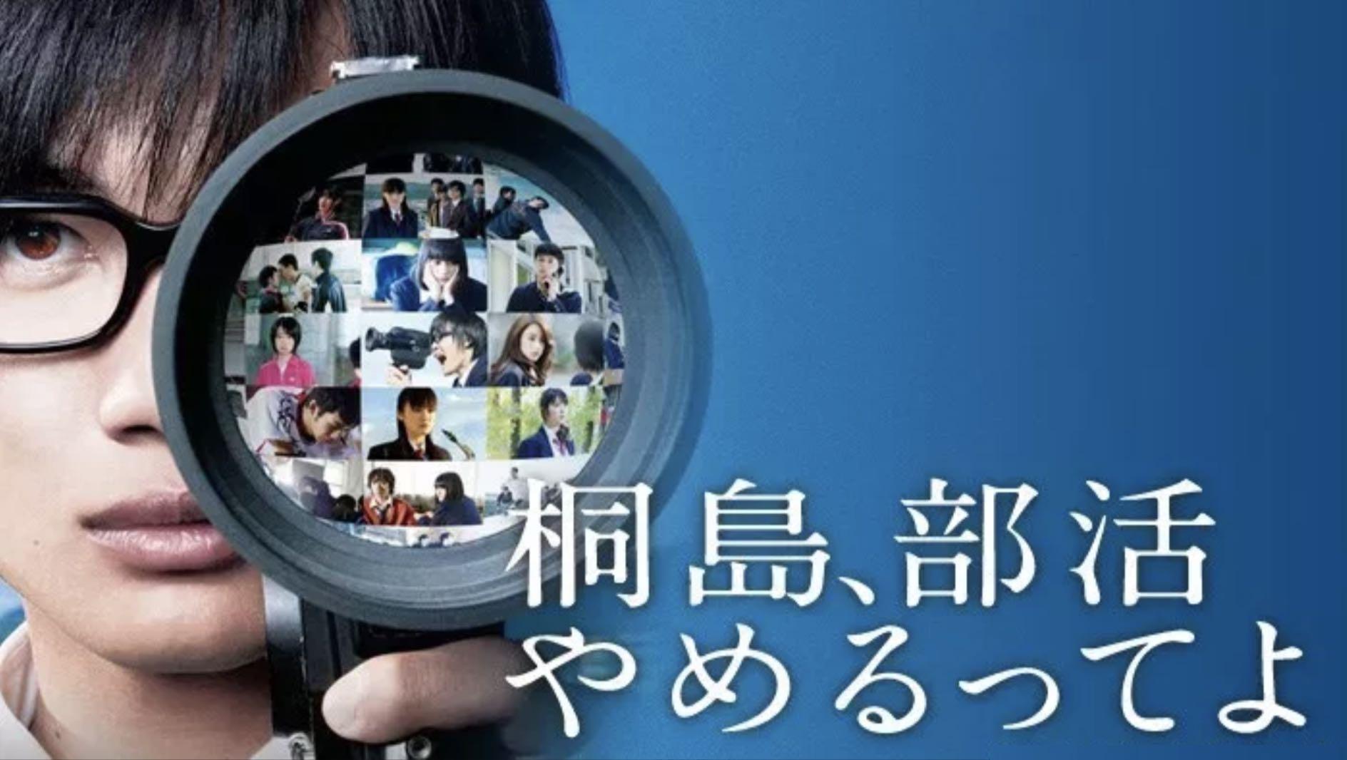 桐島、部活やめるってよ(映画)の動画無料フル視聴方法とあらすじや感想も!Pandora・Dailymotion他