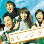 オレンジデイズ|動画1話〜最終回のドラマ全話を無料フル視聴する方法!