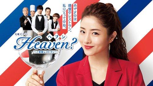 Heaven?|動画1話〜最終回のドラマ全話を無料でフル視聴する方法!