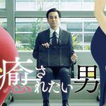 癒されたい男|動画1話〜最終回のドラマ全話を無料でフル視聴する方法!