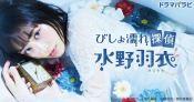 びしょ濡れ探偵 水野羽衣(ドラマ)|動画1話〜最終回の全話を無料視聴する方法