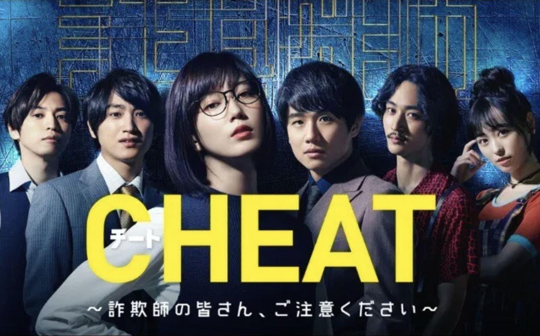 CHEAT(チート)|ドラマの動画見逃し配信の無料視聴方法!ネタバレ感想も