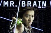 MR.BRAIN|動画1話〜最終回のドラマ全話すべてを無料フル視聴する方法