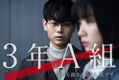 ドラマ「3年A組」の動画1話〜最終回までの全話を無料で視聴する方法!
