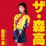 「ザ・森高」ツアー1991.8.22 at 渋谷公会堂BDボックスUHQCDとは?