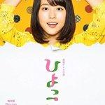 NHKドラマひよっこBlu-rayBOX購入特典の内容