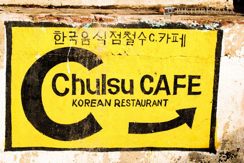 Graffiti on Varanasi Ghats Korean restaurant