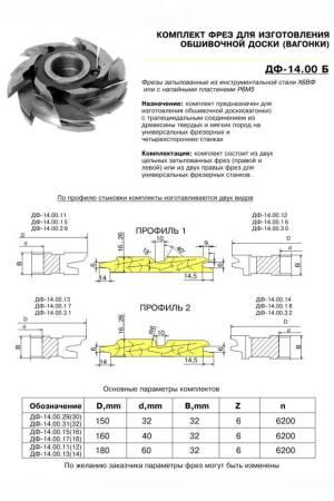 ДФ-14.00Б пр№2 Комплект фрез для изготовления вагонки 140х32