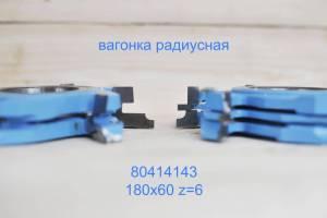 80414143 комплект для изготовления вагонки 180*60 Z=6 (ПОЛКА 10ММ, ШИП ПРЯМОЙ)