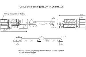 ДФ-14.264.01-06 пр№2 Комплект фрез для изготовления вагонки 160х40