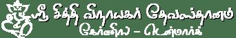 ஸ்ரீ சித்தி விநாயகர் தேவஸ்தானம் – கேர்ணிங், டென்மார்க்
