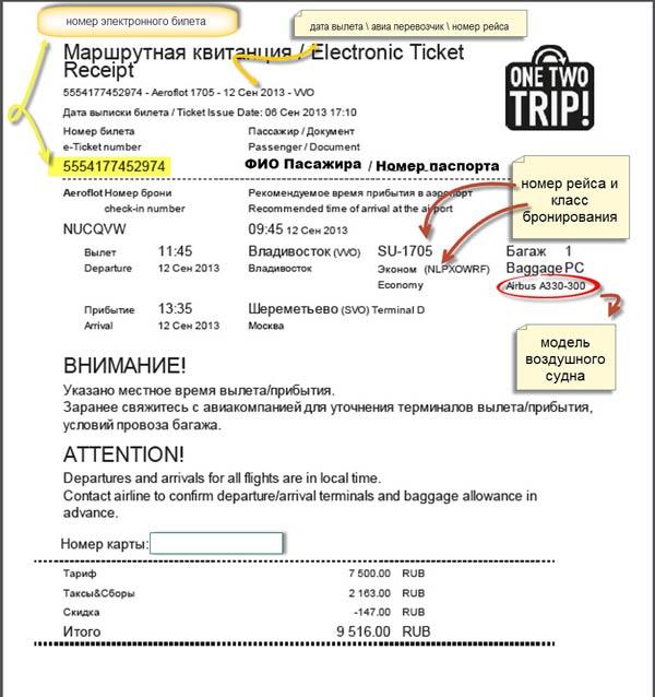 Можно ли сдать электронный билет на самолет билет на самолет питер сочи цена