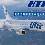 Авиакомпания «Ютэйр»: регистрация на рейс