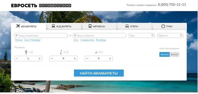 Сайт Евросеть авиа