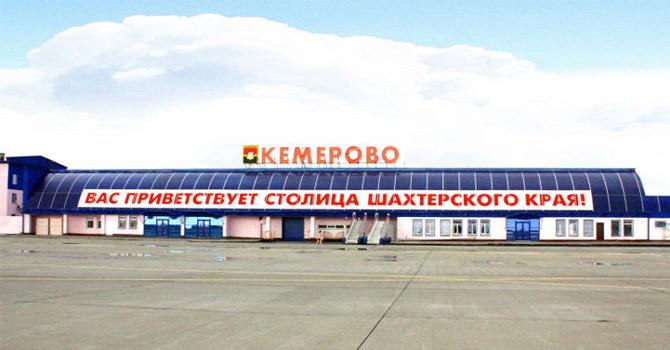 Аэропорт Кемерово фото