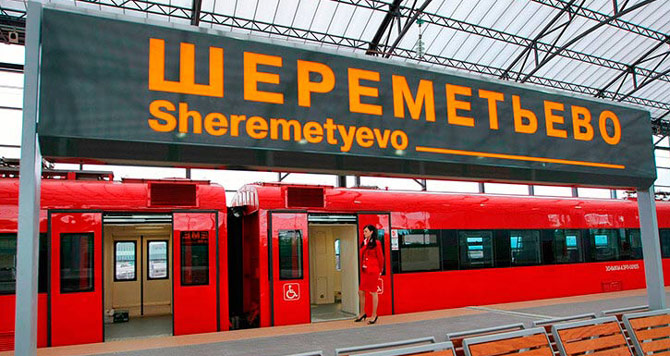 Из Шереметьево