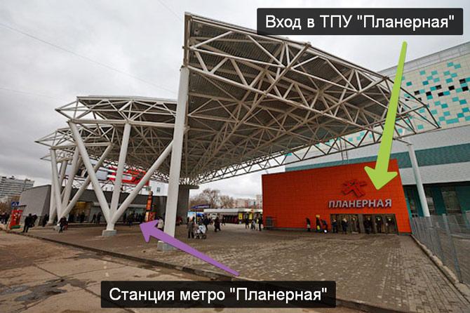 На метро до Шереметьево