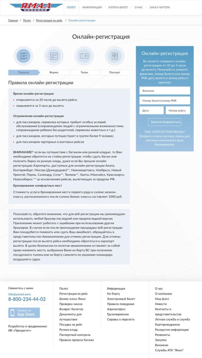 Онлайн регистрация авиакомпания Ямал