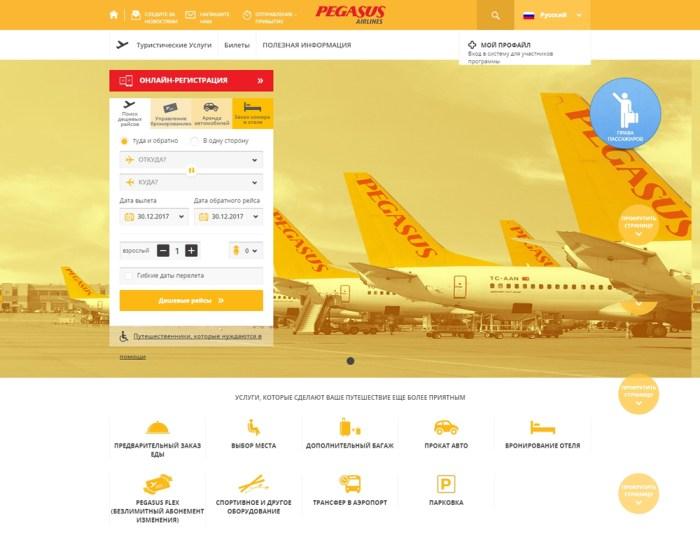 Сайт авиакомпании pegasus