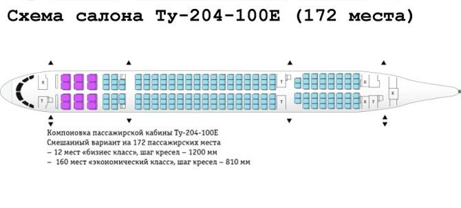 Схема салона Ту-204 172 места