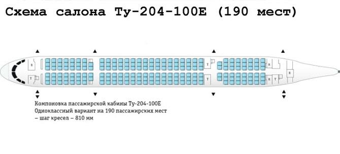 Схема салона Ту-204 190 мест