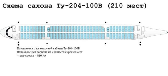 Схема салона Ту-204