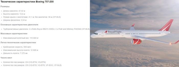 Boeing 757-200 фото