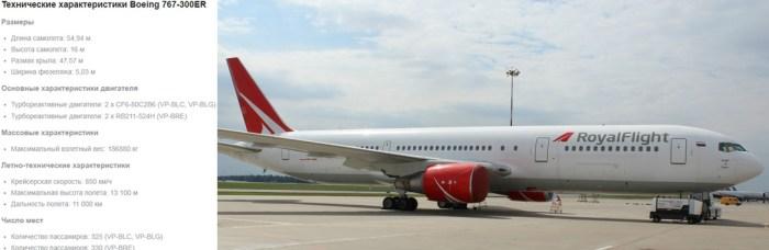Boeing-767-300ER