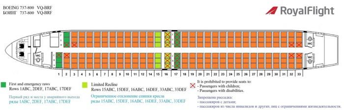 Схема салона Boeing-VQ-BRF-737-800