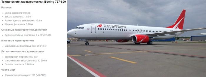 Боинг-737-800