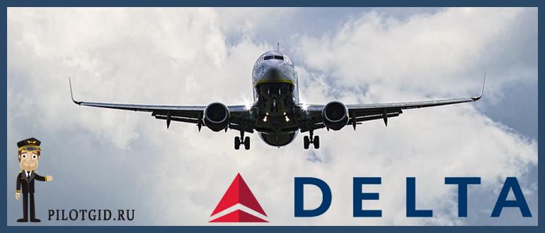 Авиакомпания Дельта