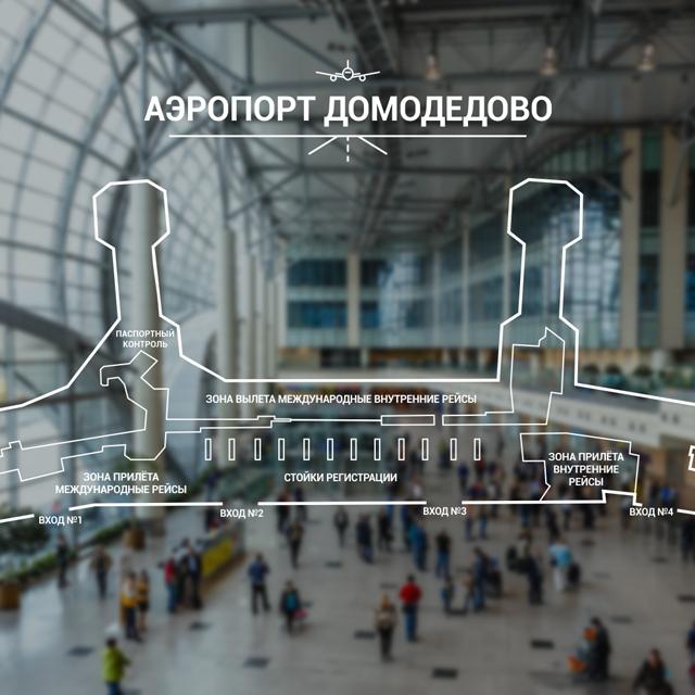Домодедово 2