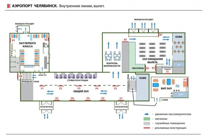 Схема аэропорта Челябинска