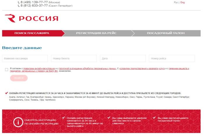 Авиакомпания Россия Онлайн регистрация