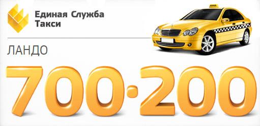 Такси Сургут