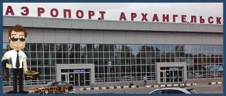 Аэропорт Архангельска