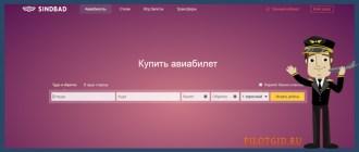 Авиабилеты на синдбад.ру