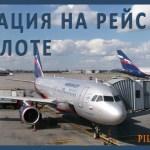 Аэрофлот: регистрация на рейс
