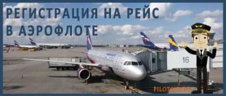Аэрофлот регистрация на рейс