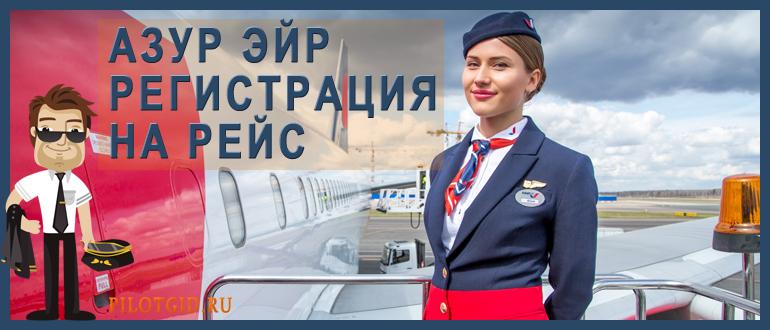 Azur Air регистрация на рейс