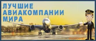 Лучшие авиакомпании мира