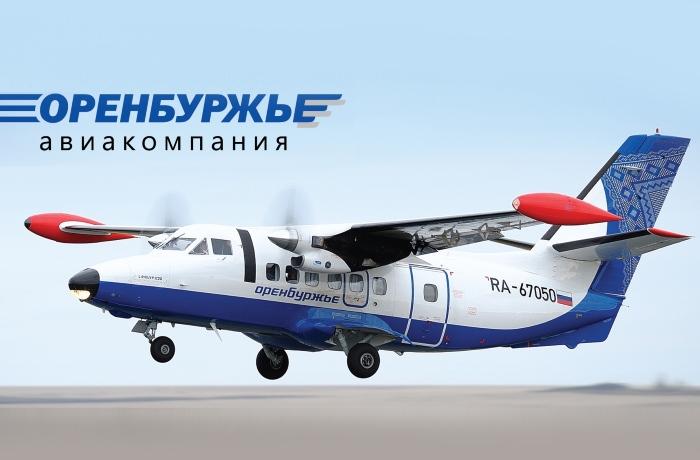 Авиакомпания «Оренбуржье»