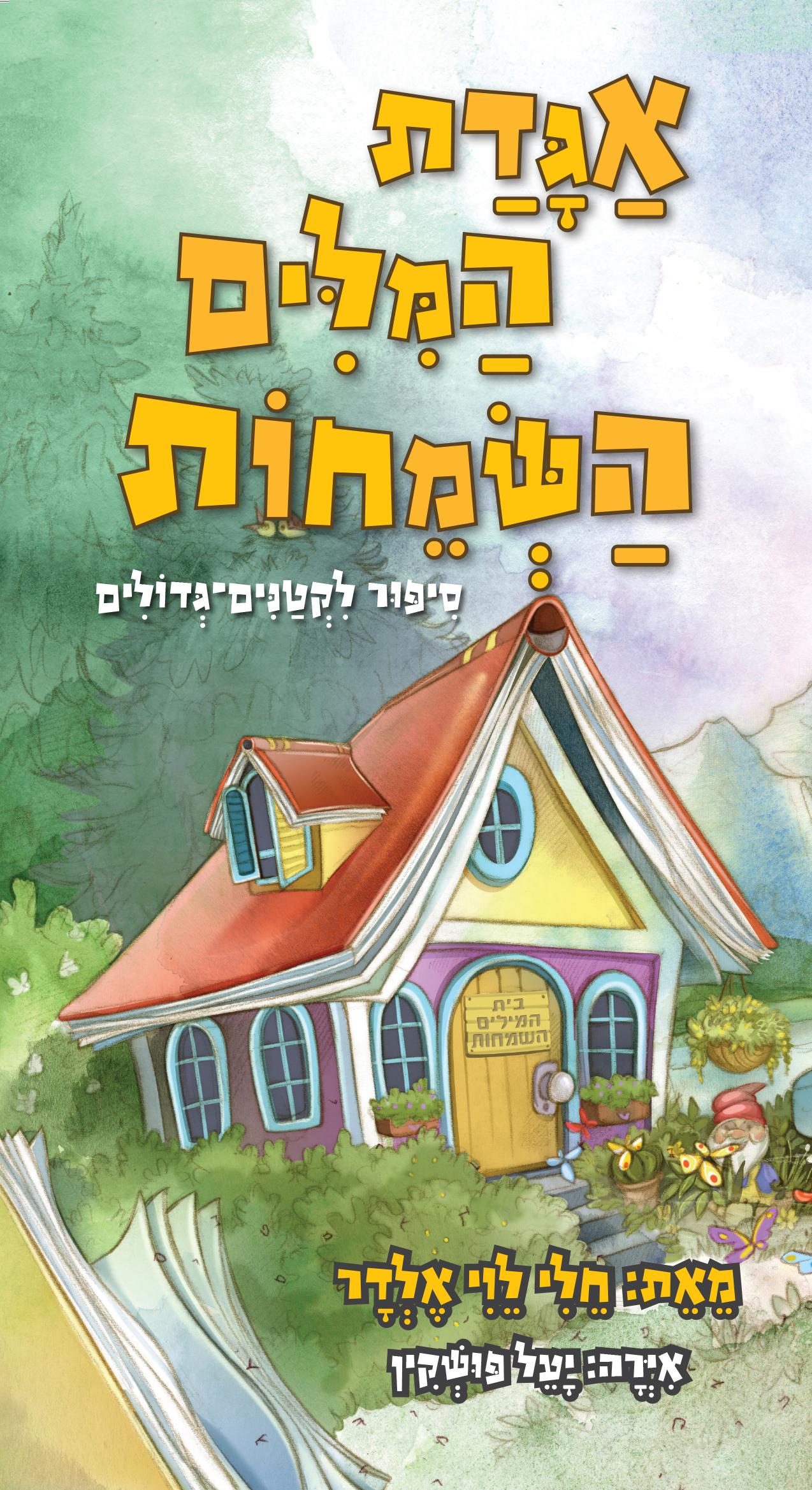 אגדת המילים השמחות - ספר ילדים
