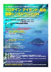 PIM2004_poster