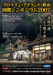 PIM2007 Poster