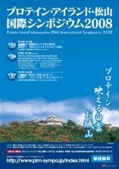 PIM2008 Poster