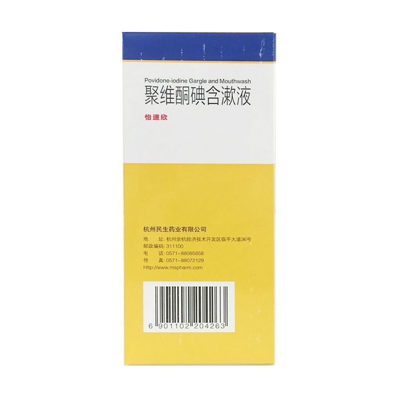 聚維酮碘含漱液(怡速欣)價格-說明書-功效與作用-副作用-39藥品通