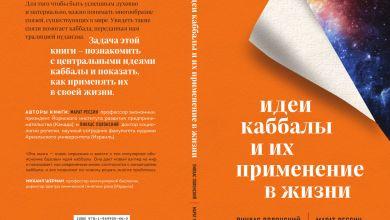 Photo of Новая книга «Применение идей Каббалы»