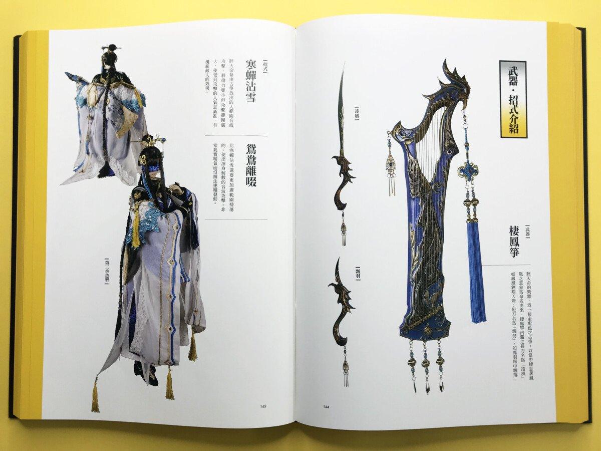 20220827 pili Thunderbolt Fantasy 07 - 《Thunderbolt Fantasy 東離劍遊紀》系列續集製作確定!