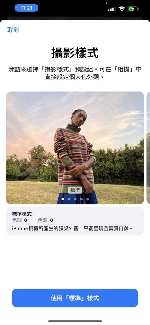 S 857529 - iPhone 13 Pro Max 開箱試玩 跑分螢幕拍照一次看